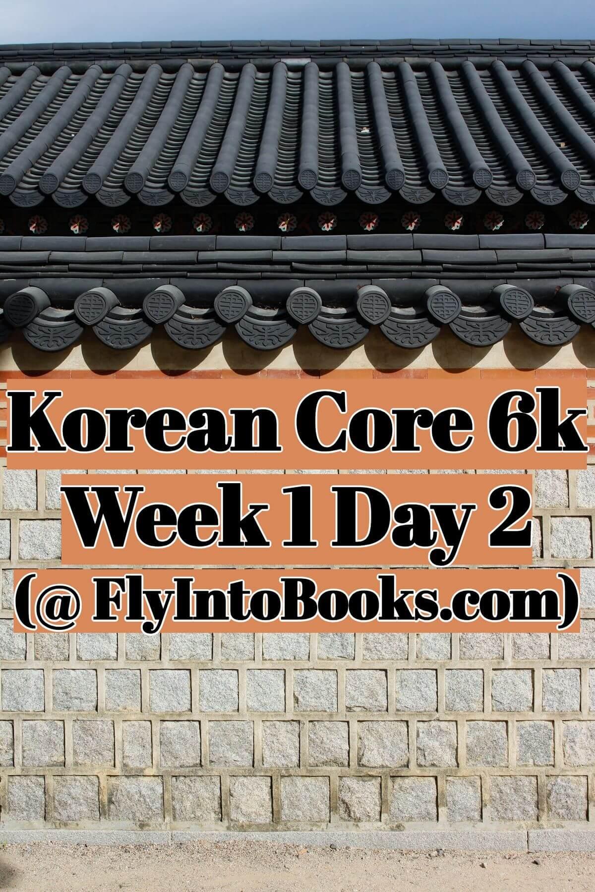 Korean Core 6k - Week 1 Day 2 (FlyIntoBooks.com)