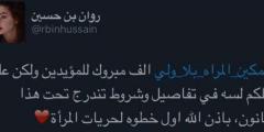 الكويتية روان بن حسين وإثارة جدل السعوديين بتغريدتها