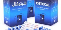 حبوب شيتوكال اقوى علاج بالصيدليات لإنقاص الوزن