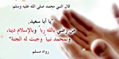ادعية الصباح لجلب الرزق وفك الكرب ورضا الرحمن