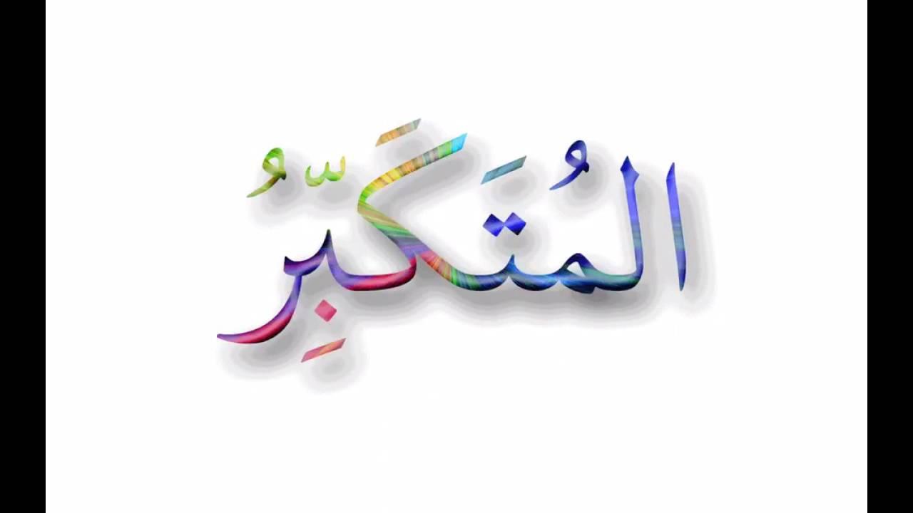 أسماء الله الحسنى في المنام للرجل والمرأة المتزوجة والعزباء