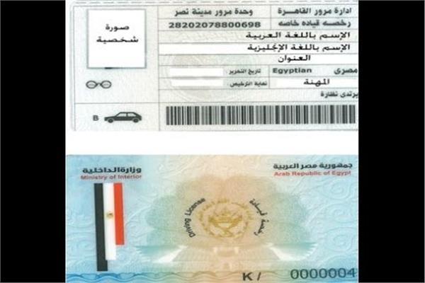 نموذج اصدار رخصة قيادة