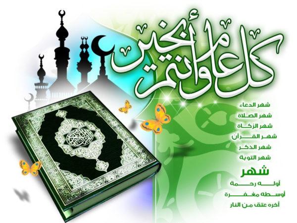 تهاني ودعوات رسمية بمناسبة رمضان