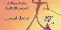 رواية صاحب الظل الطويل للكاتبة الأمريكية إيمليا أمل