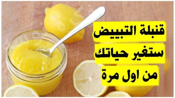 تجربتي مع زبدة الليمون وتفتيح البشرة الداكنة