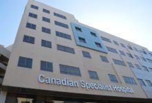 Photo of المستشفى الكندي دبي بالصور