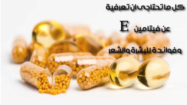 كبسولات فيتامين e لتفتيح البشرة