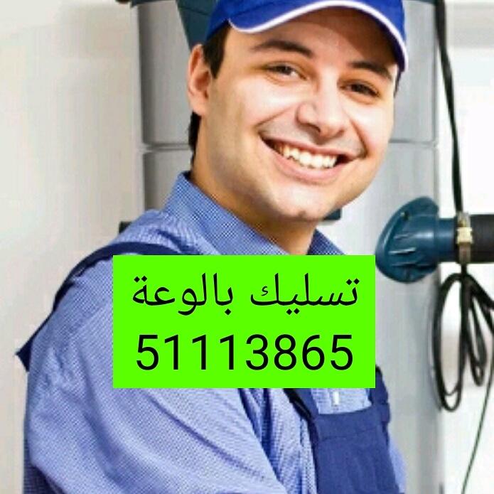 تسليك مجاري الكويت 24 ساعه