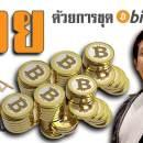 4 ข้อดีของการหาเงินด้วย Bitcoin ให้รวยทางลัด