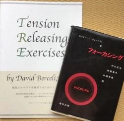 TREテキストと『フォーカシング』(福村出版)