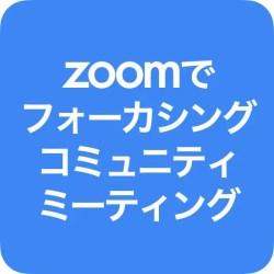 Zoomでフォーカシング・コミュニティ・ミーティング