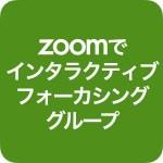 Zoomでインタラクティブ・フォーカシング・グループ