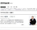 池見陽教授|コロナから守る〜大阪で200503|読売新聞オンラインclip