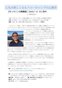 日本フォーカシング協会2021年次大会一般公開講座案内ちらし