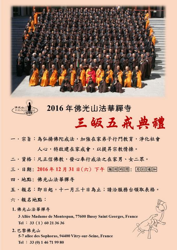 sanguiwujie2016