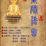 2015法華禪寺藥師法會通啟