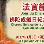 法寶節-佛陀成道日紀念法會