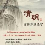 法華禪寺2017年清明法會通啟