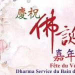 2017佛光山法華禪寺浴佛節嘉年華會通啟