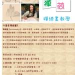 【藝術教學】陳玉庭老師禪繞畫教學