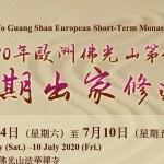 2020年歐洲佛光山第八期短期出家修道會