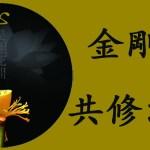 直播-佛光山法華禪寺金剛經共修會