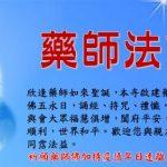 2020法華禪寺藥師法會通啓