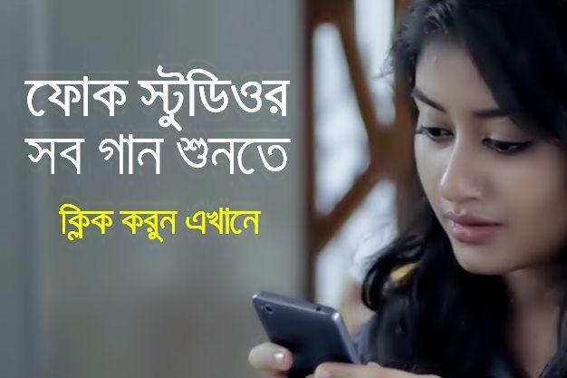 Folk Studio Bangla Mp3 Songs