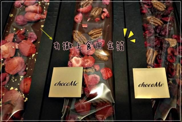 匈牙利必買|ChocoMe-顏質高、料又多的匈牙利巧克力你買了沒?