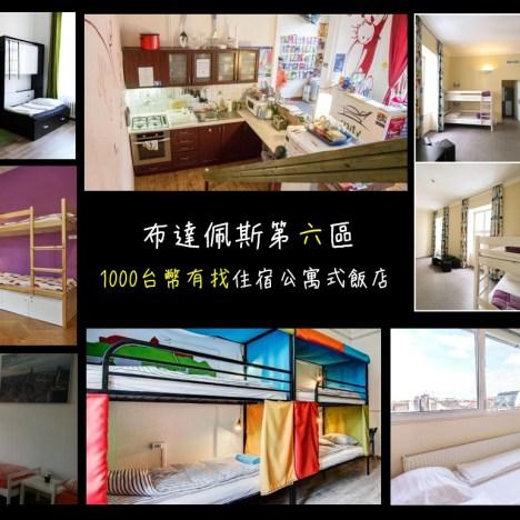 【匈牙利住宿】|第7區1000台幣↓住宿公寓式飯店(內附評價總整理)