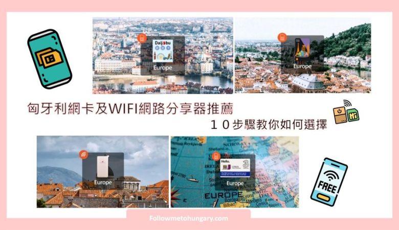 匈牙利網卡及WIFI網路分享器推薦