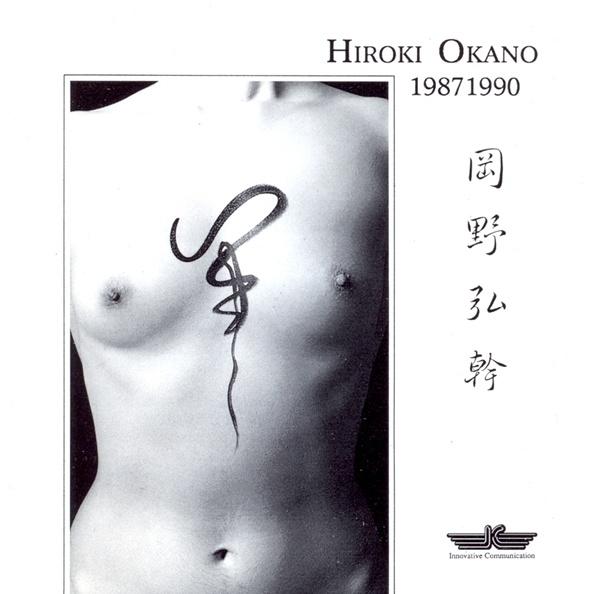 hiroki_okano