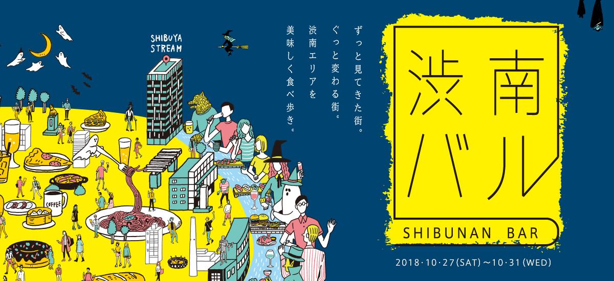 NEW OPENした渋谷ストリームの飲食店や 渋谷駅南側エリア(渋南エリア)の飲食店が 多数参加のグルメイベント 渋南バル