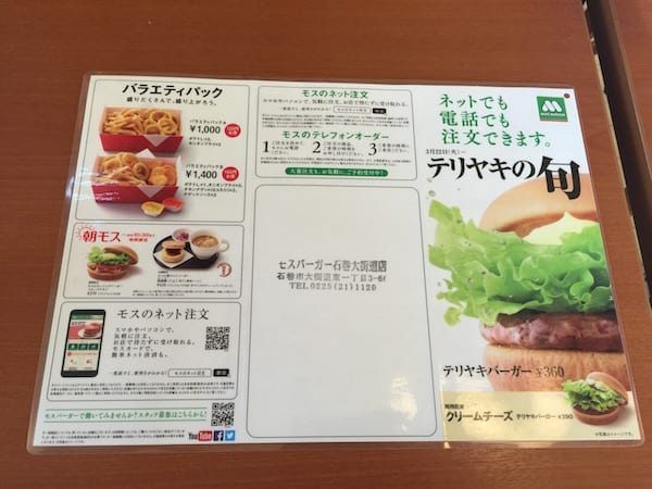 Mos_burger_menu