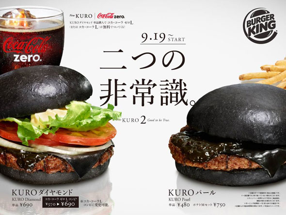 BK-japan-black-burger