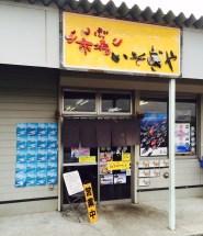 Isogiya 03