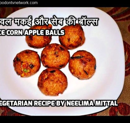Corn Apple Balls Recipe, Rice Corn Balls Recipe, Leftover Rice Balls Recipe, Indian Snacks Recipe.