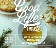 Посольство хорошей жизни