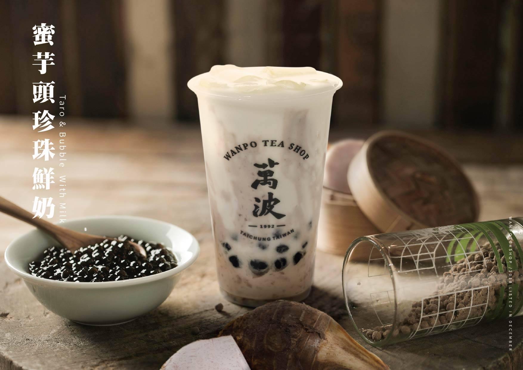 萬波島嶼紅茶 Wanpo Tea Shop 新竹新豐店 - Foody 吃貨
