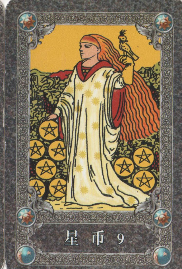 Card of the Day- November 10, 2018: 9 of Pentacles