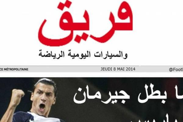 une-l-equipe-psg-champion-une-arabe3