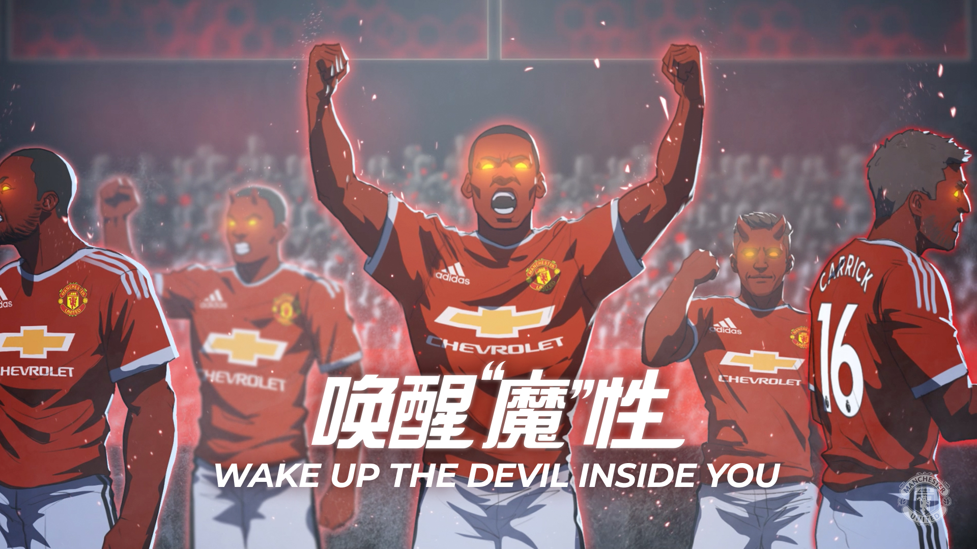 Manchester United ran an online campaign in China (Manchester United)