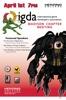 Igda-Poster-2