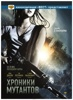 Poster Mutant-Chronicles-Russian