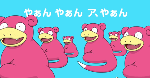 WTF FRIDAY: Pokemon's Slowpoke…I Don't Know This Sh*t Is Just Weird