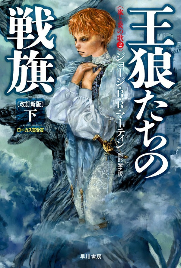 japanese game of thrones book covers