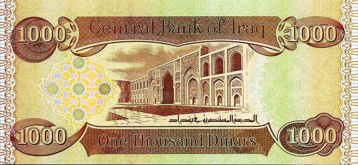 نرخ دینار عراق