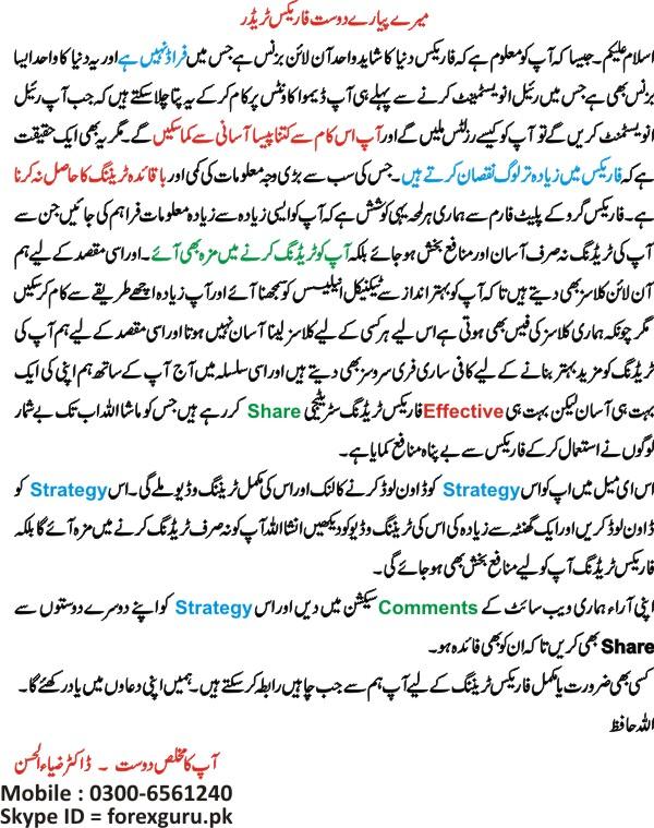 Very Profitable Forex Trading Strategy In Urdu By ForexGuru.Pk