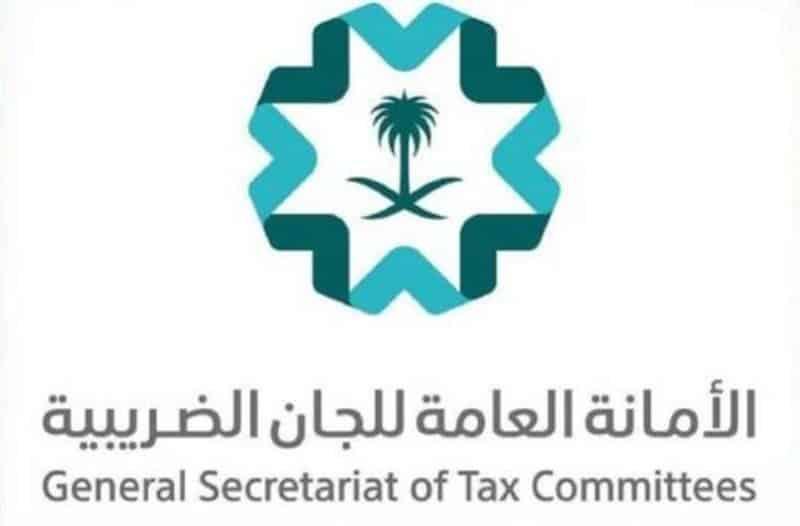 الامانة العامة للجان الضريبية