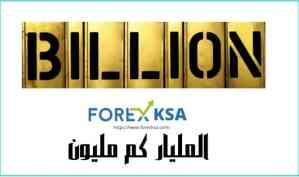 المليار كم مليون او بالاصح كم مليون في المليار؟